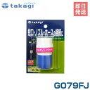 タカギ コネクター G079FJ (適合ホース:内径12mm〜15mm) [takagi タカギ][r10][s1-120]