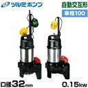 ツルミ 雑排水用 水中ポンプ PN型 自動交互形2台セット 32PNW2.15S (口径32mm/単相100V0.15kW) [鶴見ポンプ ツルミポンプ][r20]