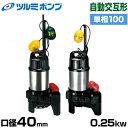 ツルミ 雑汚水用 水中ポンプ 自動交互形2台セット 40PSFW2.25S (口径40mm/単相100V0.25kW) [鶴見ポンプ ツルミポンプ][r20]