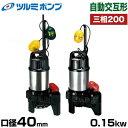 ツルミ 汚物汚水用 水中ポンプ PU型 40PUW2.15 (自動交互形2台セット/口径40mm/三相200V0.15kW) [鶴見ポンプ ツルミポンプ][r20]