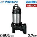ツルミ 雑汚水用 水中ポンプ 非自動形 65PSF23.7 (口径65mm/三相200V3.7kW) [鶴見ポンプ ツルミポンプ][r20]