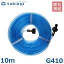 タカギ 灌水用ホース 『散水チューブ10m』 G410 (穴数350) takagi タカギ r10 s1-120