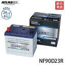 アトラス バッテリー NF90D23R (充電制御車対応/24カ月保証) 【互換55D23R 65D23R 70D23R 75D23R 80D23R】 [ATLAS カーバッテリー]