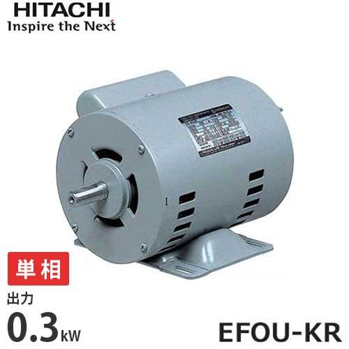 日立産機 開放防滴型 単相モーター EFOU-KR 1/3Hp (単相100V/0.3kW) [電動機 汎用モーター]