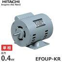 日立産機 防滴保護型 単相モーター EFOUP-KR 1/2Hp (単相100V200V/0.4kW) [電動機 汎用モーター][r20]
