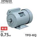 日立産機 全閉外扇型 単相モーター TFO-KQ 1Hp (単相100V200V/0.75kW) [電動機 汎用モーター][r20]
