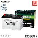 アトラス バッテリー 125D31R (国産車用) [カーバッテリー 互換:65D31R/75D31R/85D31R/95D31R/105D31R/115D31...