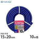 タカギ(takagi) 園芸散水用ホース 『ガーデン ツイスター』 10m カットホース PH02015NB010TM (ホース内径15mm)