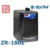 ゼンスイ 水槽用クーラー ZR-180E (冷却水量700L以下/淡水・海水両用) [ZR180E][r10][s10]