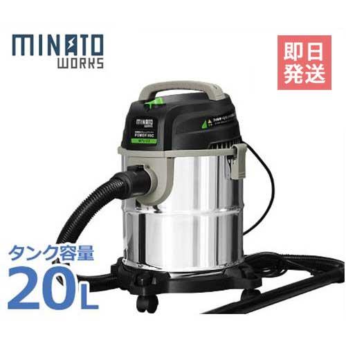 ミナト 業務用掃除機 乾湿両用バキュームクリーナー MPV-20 (容量20L/吸水7L) [集じん機 集塵機][r10][s10]