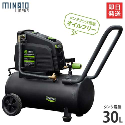 ミナト オイルレス型エアーコンプレッサー CP-30A (100V/タンク容量30L) [エアコンプレッサー][r10][w800][s3-160]