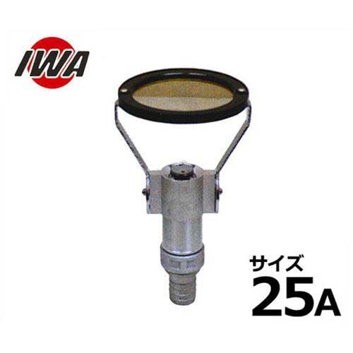 岩崎製作所 自在散水ノズル JZ ミスト PAT 25mm 05JZM25A-MIST [散水ホース 散水用ホース]