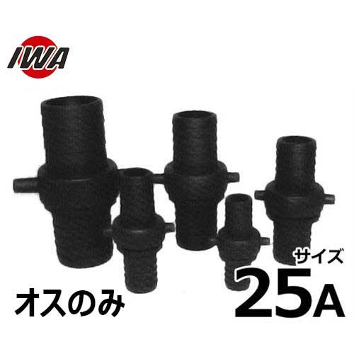 岩崎製作所 ネジ式ホース継手 『ブラックカップ オスのみ』 25A/樹脂製 41B025P