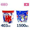 ハニー フラッペカップ 『SM-400 スワンペンギン/アイスパラダイス』1500個入 (403ml/紙) [r20]