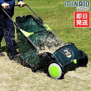 ミナト 芝生専用 手押し式スイーパー SWP-530 (清掃幅530mm) [掃除機 芝用 落ち葉 芝刈り機 芝刈り用品 芝刈機][r10][s11]