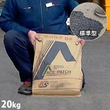 KS アスファルト補修材 『エース・パッチ 標準型』 20kg [道路補修材][r10][s11]