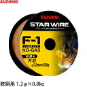 スズキッド ノンガス溶接機用フラックス入ワイヤー PF-03 (1.2Ф/SAY-160専用) [スター電器 SUZUKID 溶接機][r10][s1-120]