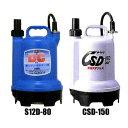 寺田ポンプ バッテリー水中ポンプ S12D-80 (海水対応型/DC12V) [テラダポンプ][r20]