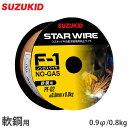 スズキッド ノンガス溶接機用フラックス入ワイヤー PF-02 (0.9Ф) [スター電器 SUZUKID 溶接機][r10][s1-120]
