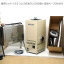 ソーワ 温室用 石油温風暖房機(FF式) SP-1210A 《煙突セット+ステンレス灯油タンク90型+送油ホース3m付き》 [温室用ヒーター][r11]