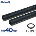 ポリエチレンパイプ 『ポリパイ二級管 一般低圧給水管用』 PER-112 (40mm) [パイプ][r20]
