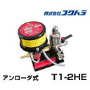 フクハラ エアーコンプレッサー用オートエアートラップ T1-2HE (AC200V) [r20]
