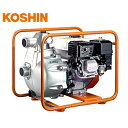 工進 エンジンポンプSERM-50V (2インチ/高圧型)ロビン6Hpエンジン付き [r20]