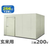 アルインコ プレハブ型 玄米保冷庫 HXR30 (256袋/三相200V) [低温貯蔵庫][r21][s4-999]【返品不可】