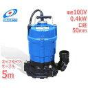 ツルミ 低水位排水用 水中ポンプ HSR2.4S+キャブタイヤケーブル5m付き (単相100V/0.4kW/口径50mm) [鶴見ポンプ ツルミポンプ][r20]