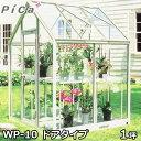 屋外用ガラス温室WP-10(ドアタイプ/1坪/天窓付)[r20]