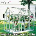 屋外用ガラス温室WP-15H(引き戸タイプ/1.5坪/天窓付)[r20]