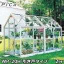 屋外用ガラス温室WP-20H(引き戸タイプ/2坪/天窓付)[r20]