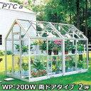 屋外用ガラス温室WP-20DW(両ドアタイプ/2坪/天窓付)[r20]