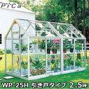 屋外用ガラス温室WP-25H(引き戸タイプ/2.5坪/天窓付)[r20]