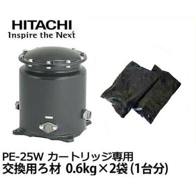 日立ポンプ浄水器用カートリッジ交換用ろ材E-25FW(ろ材0.6kg×2袋)【対応機種:PE-25WPE-25VPE-25SPE-25NS】[浄水器]