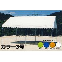 KISHI ブルドックテント Eタイプ カラー3号の画像