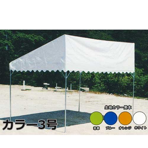 KISHI ブルドックテント 片流れタイプ カラー 3号