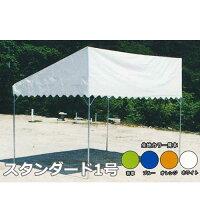 KISHI ブルドックテント 片流れタイプ スタンダード 1号の画像