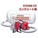 新ダイワ エンジンカッター ECD488-CD (コンクリート用/集塵式) 《260φダイヤモンドブレード付き》 [コンクリートカッター][r20][s9-910]