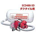 新ダイワ エンジンカッター ECD488-SD (ダクタイル用/集塵式) 《260φダイヤモンドブレード付き》 [コンクリートカッター][r20][s9-910]