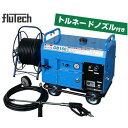 フルテック 防音型エンジン高圧洗浄機 GB160 《トルネードノズル+30m高圧ホースリール付セット》
