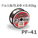 スズキッド 溶接機用ソリッドワイヤー PF-41 (アルミ用0.8Ф) 【適合機種:SAY-160】