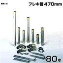 シームレス SUS304ステンレス製 排気筒 フレキ管470mm 80Φ