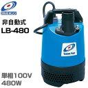 ツルミ 2インチ 水中ポンプ LB-480 (100V480W/口径50mm) [鶴見ポンプ ツルミポンプ][r20]