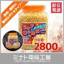 ハニー 高品質ポップコーン豆 2800g 『ボトルインポップコーン (大)』 (バタフライタイプ) [r10][s1-120]