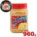 ハニー 高品質ポップコーン豆 960g 『ボトルインポップコーン (中)』 (バタフライタイプ) [r10][s1-120]