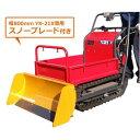 ヤマグチ クローラー運搬車 YX-21X 《スノーブレード付きセット》 (積載250kg/3馬力エンジン付) [動力運搬車 除雪機][r12][s4-650][返品不可]