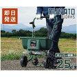 ミナト 肥料散布機 手押し式ブロキャス MBC-25 (容量25L) [肥料散布器 芝生の種まき 目土 融雪剤 塩カル][mbc-25] [r10][s20]