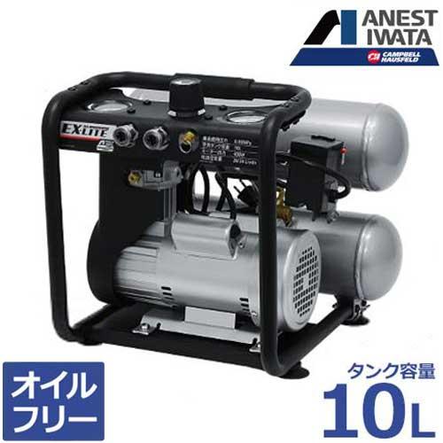 アネスト岩田キャンベル オイルレス型エアーコンプレッサー 『エクストラライト』 FX9017 (単相100V/タンク10L) [エアコンプレッサー][r20]