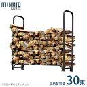 ミナト スチール製ログラック 小 LGR-S (収納薪容量30束) [薪置き棚 薪収納 暖炉 薪ストーブ]